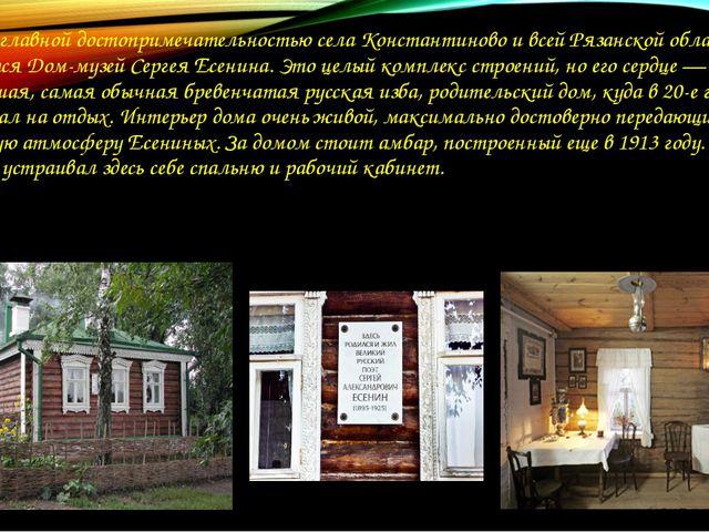 Самой главной достопримечательностью села Константиново и всей Рязанской обл...