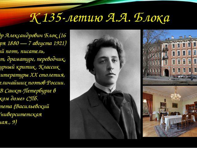 К 135-летию А.А. Блока Александр Александрович Блок (16 (28) ноября 1880 — 7...