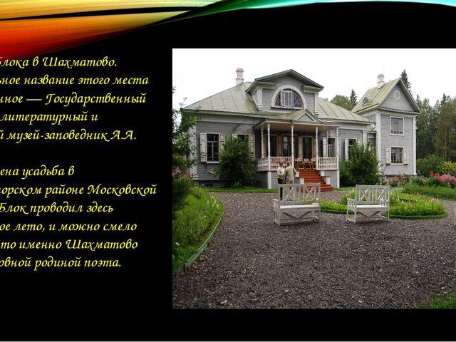 Музей Блока в Шахматово. Официальное название этого места очень длинное — Гос...