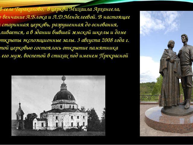 В 1903 г. в селе Тараканово, в церкви Михаила Архангела, произошло венчание...