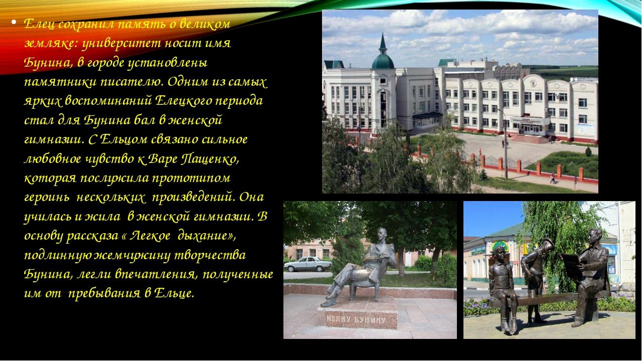 Елец сохранил память о великом земляке: университет носит имя Бунина, в город...