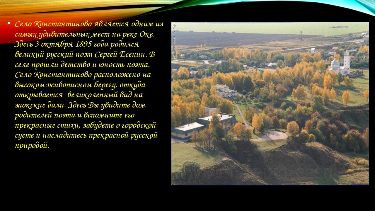 Село Константиново является одним из самых удивительных мест на реке Оке. Зде...