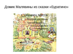 Домик Малявины из сказки «Буратино»