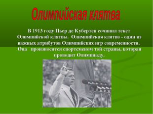 В 1913 году Пьер де Кубертен сочинил текст Олимпийской клятвы. Олимпийская к