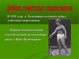 В 1952 году в Хельсинки состоялся дебют советских спортсменов. Первая облада