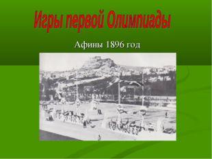 Афины 1896 год