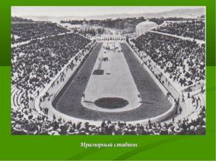 Мраморный стадион