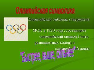Олимпийская эмблема утверждена МОК в 1920 году, составляют олимпийский симво