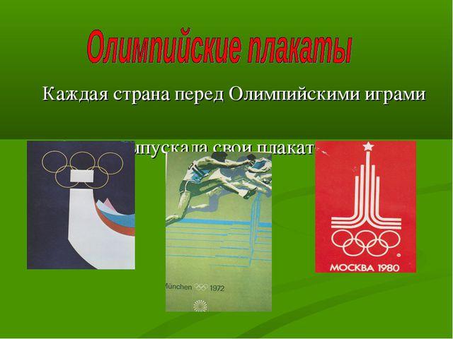 Каждая страна перед Олимпийскими играми выпускала свои плакат
