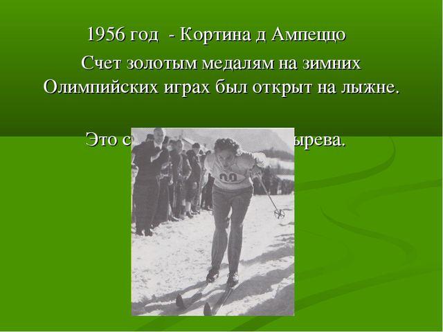 1956 год - Кортина д Ампеццо Счет золотым медалям на зимних Олимпийских игра...