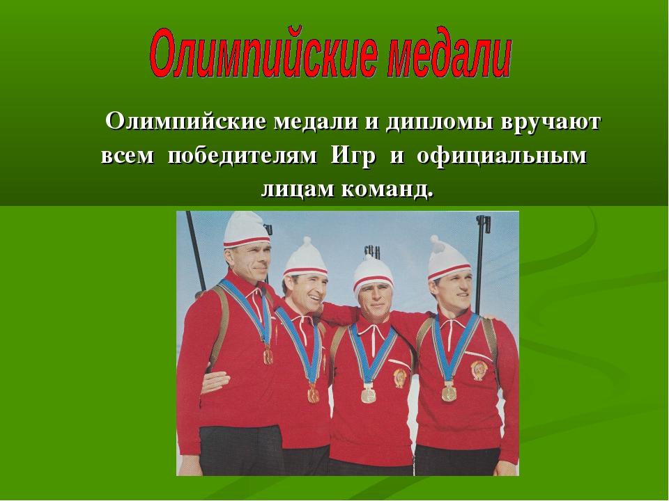 Олимпийские медали и дипломы вручают всем победителям Игр и официальным лица...