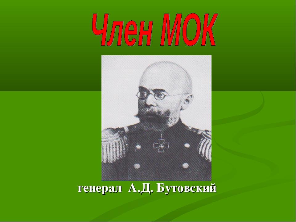 генерал А.Д. Бутовский