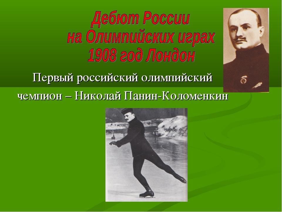 Первый российский олимпийский чемпион – Николай Панин-Коломенкин