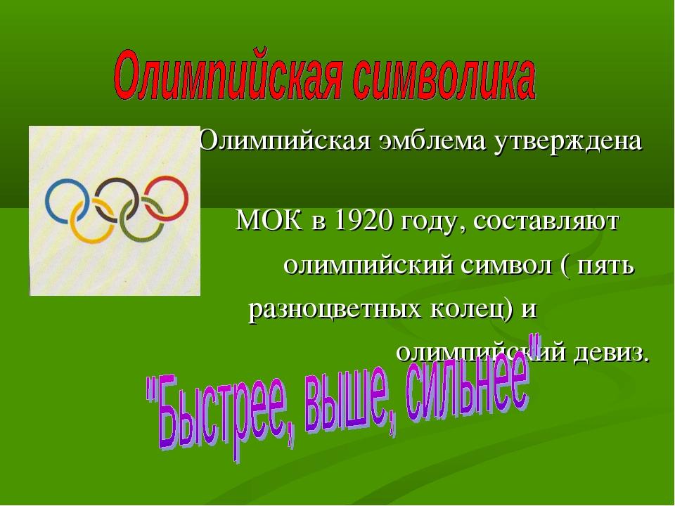 Олимпийская эмблема утверждена МОК в 1920 году, составляют олимпийский симво...