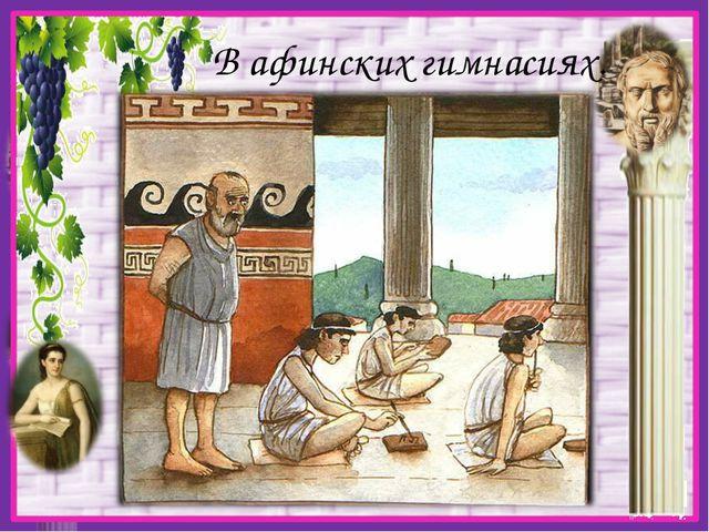 В афинских гимнасиях.