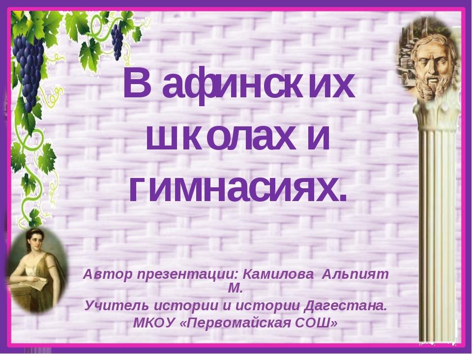В афинских школах и гимнасиях. Автор презентации: Камилова Альпият М. Учитель...