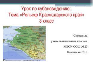 Урок по кубановедению: Тема «Рельеф Краснодарского края» 3 класс Составила уч