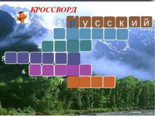 й и к с с у р 1 2 3 4 5 6 7 КРОССВОРД