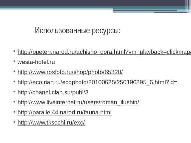 Использованные ресурсы: http://ppeterr.narod.ru/achisho_gora.html?ym_playbac...