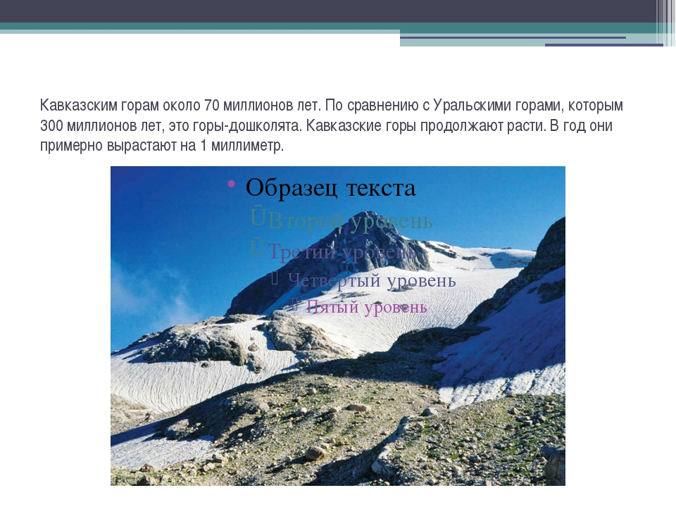Кавказским горам около 70 миллионов лет. По сравнению с Уральскими горами, ко...