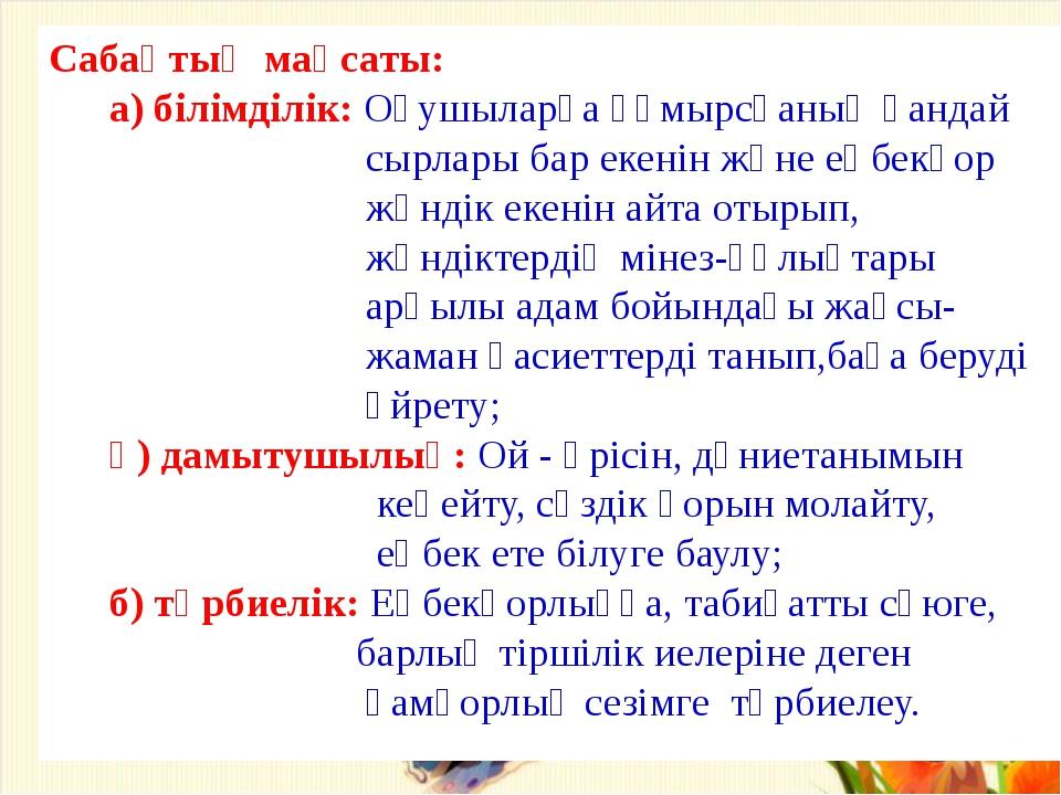 Сабақтың мақсаты: а) білімділік: Оқушыларға құмырсқаның қандай сырлары бар ек...