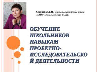 ОБУЧЕНИЕ ШКОЛЬНИКОВ НАВЫКАМ ПРОЕКТНО-ИССЛЕДОВАТЕЛЬСКОЙ ДЕЯТЕЛЬНОСТИ Козицына