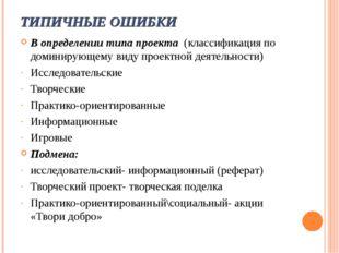 ТИПИЧНЫЕ ОШИБКИ В определении типа проекта (классификация по доминирующему ви