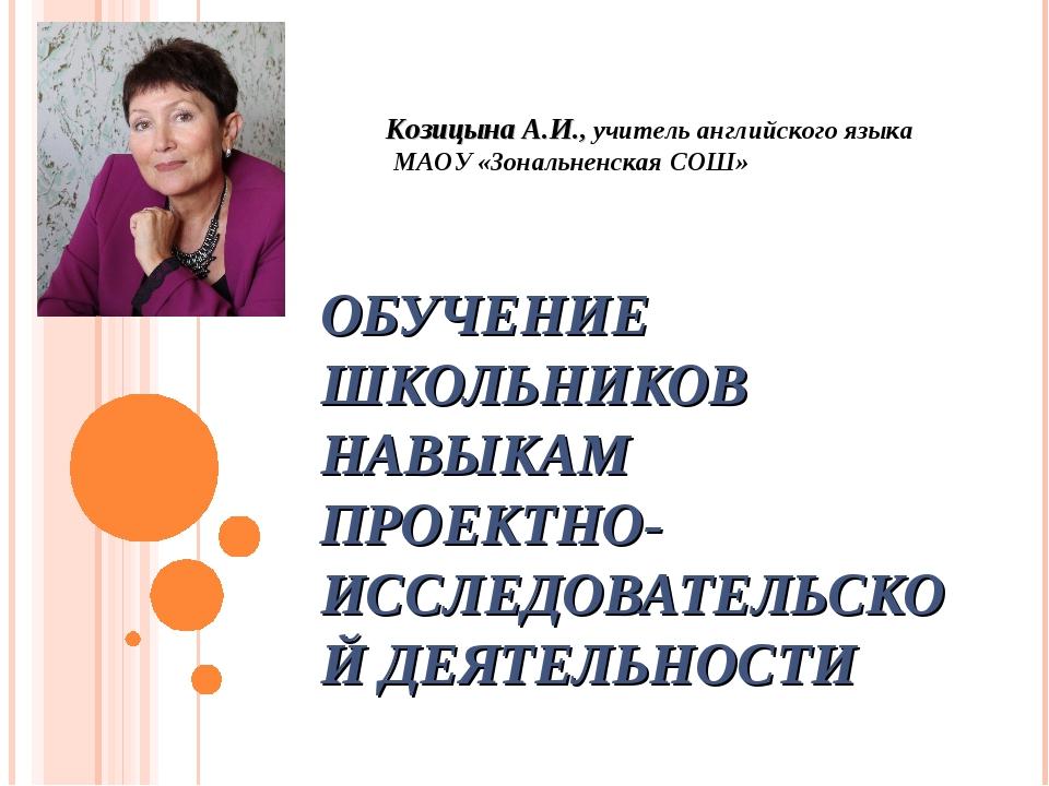 ОБУЧЕНИЕ ШКОЛЬНИКОВ НАВЫКАМ ПРОЕКТНО-ИССЛЕДОВАТЕЛЬСКОЙ ДЕЯТЕЛЬНОСТИ Козицына...