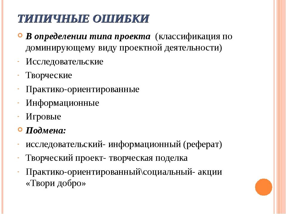 ТИПИЧНЫЕ ОШИБКИ В определении типа проекта (классификация по доминирующему ви...