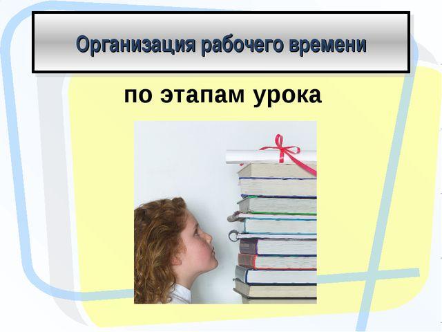 Организация рабочего времени по этапам урока
