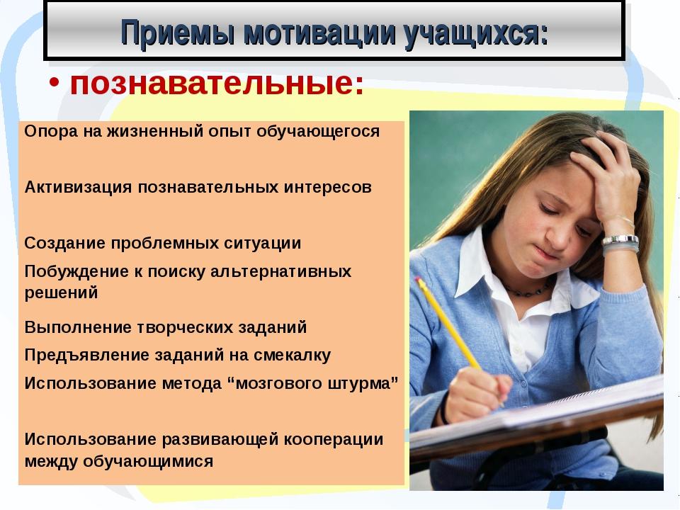 Приемы мотивации учащихся: познавательные: Опора на жизненный опыт обучающего...