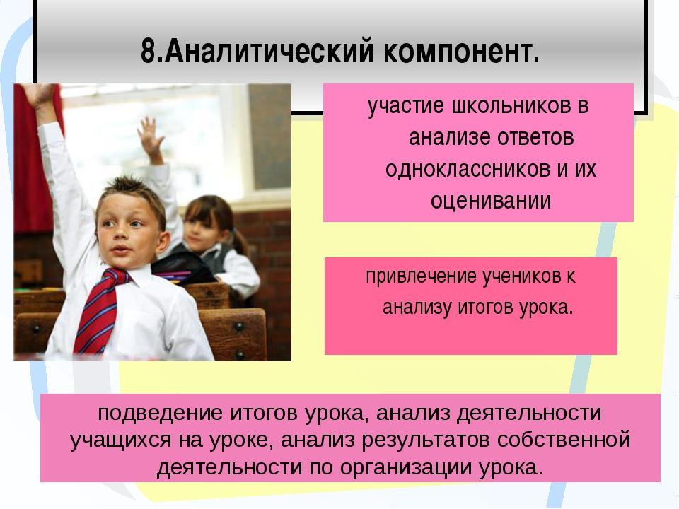 8.Аналитический компонент. привлечение учеников к анализу итогов урока. подв...
