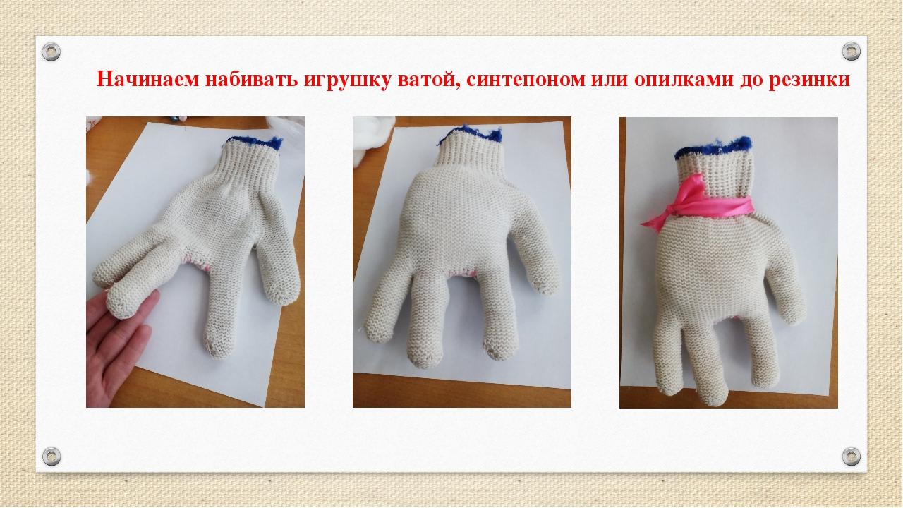 Своими руками мягкие игрушки из ваты