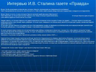 Интервью И.В. Сталина газете «Правда» Вопрос. Как Вы расцениваете последнюю р