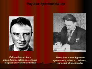 Научное противостояние Игорь Васильевич Курчатов организатор работ по создани