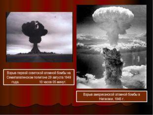 Взрыв первой советской атомной бомбы на Семипалатинском полигоне 29 августа 1