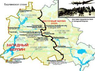 ВОСТОЧНЫЙ БЕРЛИН (СССР) ЗАПАДНЫЙ БЕРЛИН Доставка продовольствия в Западный Бе
