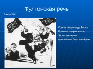 Фултонская речь 5 марта 1946 г. Советская карикатура Бориса Ефимова, изобража