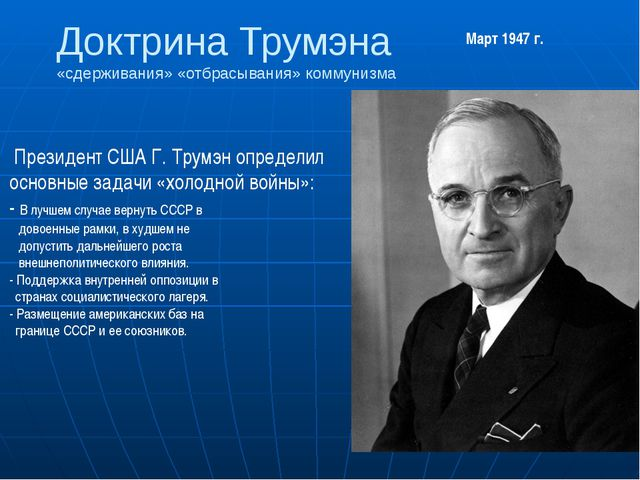 Доктрина Трумэна «сдерживания» «отбрасывания» коммунизма Март 1947 г. Президе...