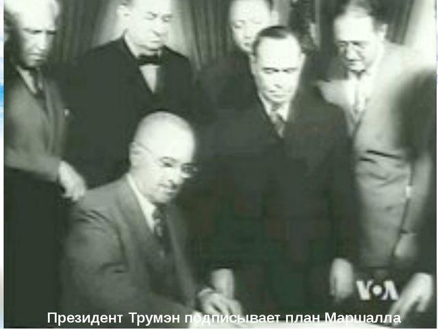 Президент Трумэн подписывает план Маршалла