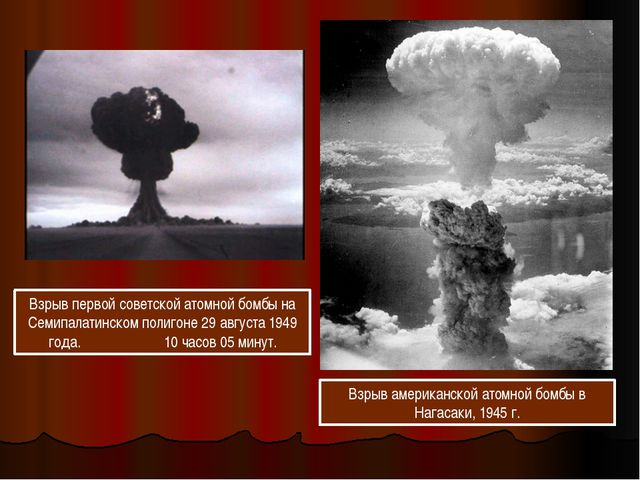 Взрыв первой советской атомной бомбы на Семипалатинском полигоне 29 августа 1...