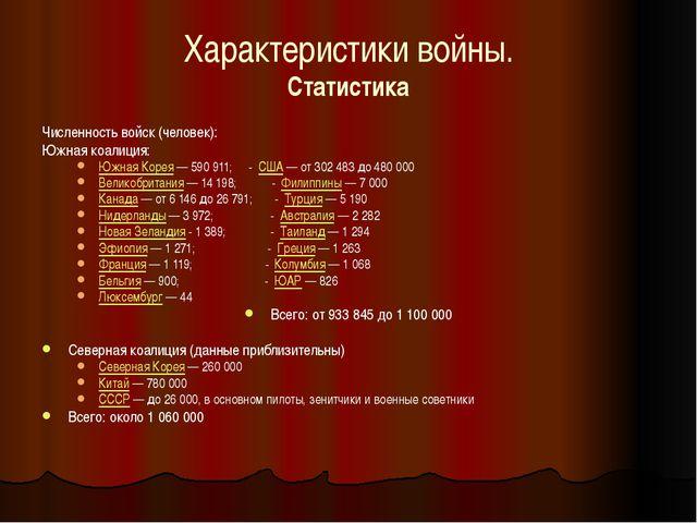 Характеристики войны. Статистика Численность войск (человек): Южная коалиция:...
