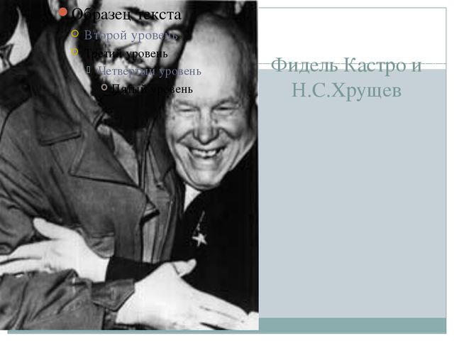 Фидель Кастро и Н.С.Хрущев