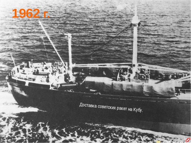 Карибский кризис. 1962 г. Доставка советских ракет на Кубу.