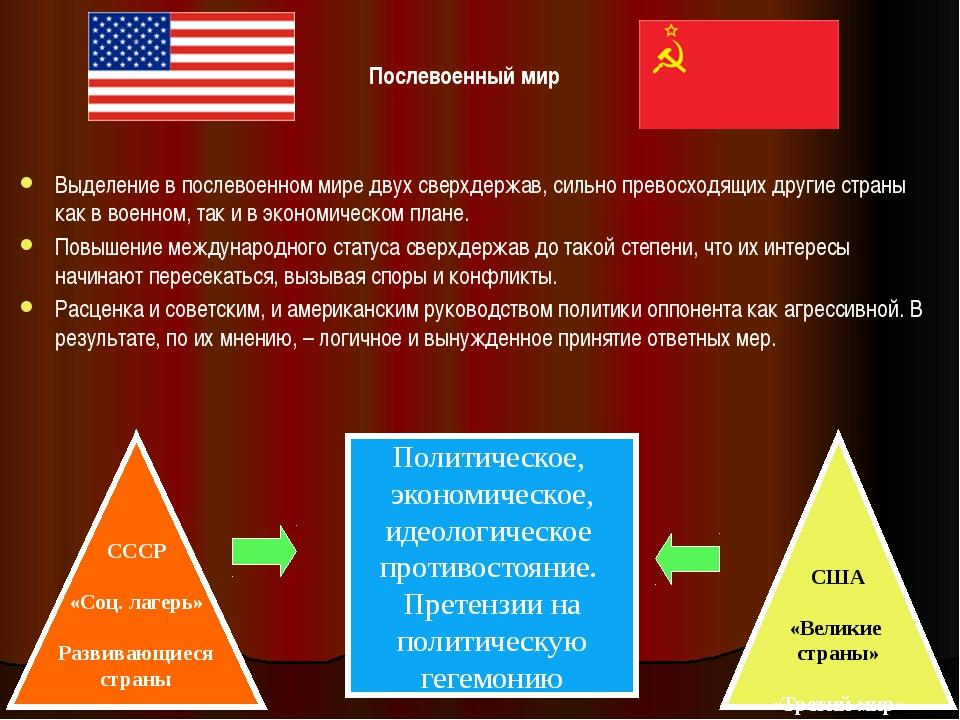 Выделение в послевоенном мире двух сверхдержав, сильно превосходящих другие...