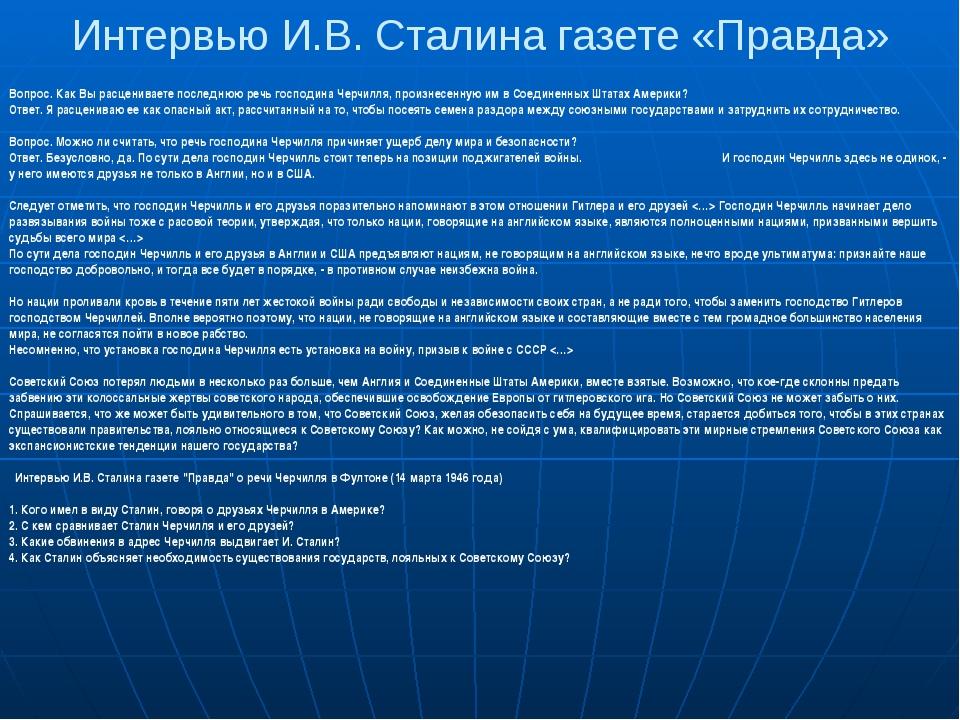 Интервью И.В. Сталина газете «Правда» Вопрос. Как Вы расцениваете последнюю р...