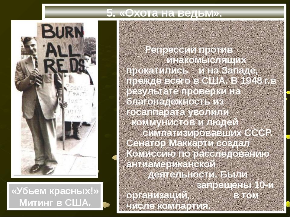 5. «Охота на ведьм». Репрессии против инакомыслящих прокатились и на Западе,...