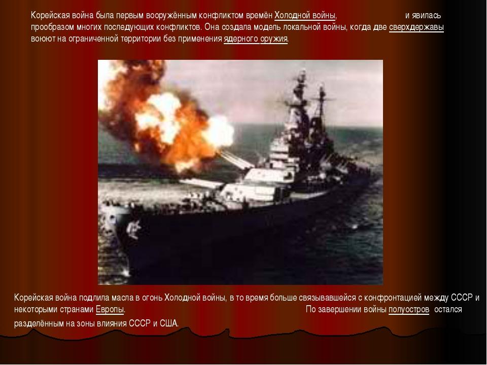Корейская война была первым вооружённым конфликтом времён Холодной войны, и я...
