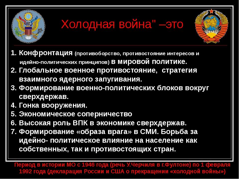 """Холодная война"""" –это 1. Конфронтация (противоборство, противостояние интересо..."""