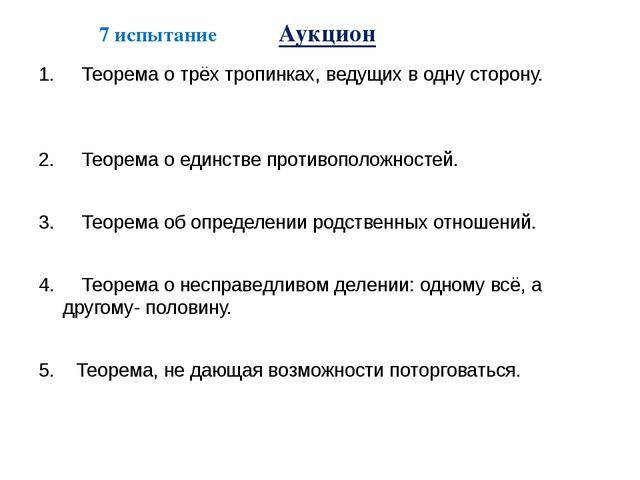 7 испытание Аукцион 1. Теорема о трёх тропинках, ведущих в одну сторону.  2....